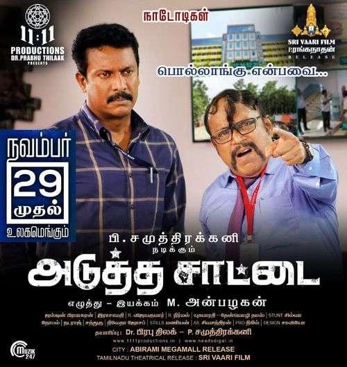 Adutha Saattai Tamil Movie Posters 18