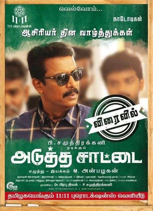 Adutha Saattai Tamil Movie Posters 2