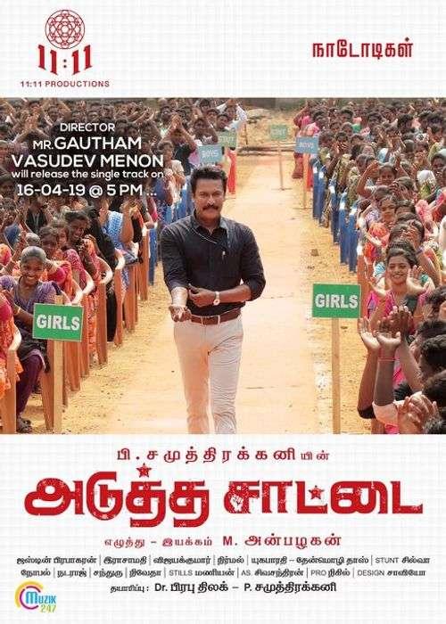 Adutha Saattai Tamil Movie Posters 14