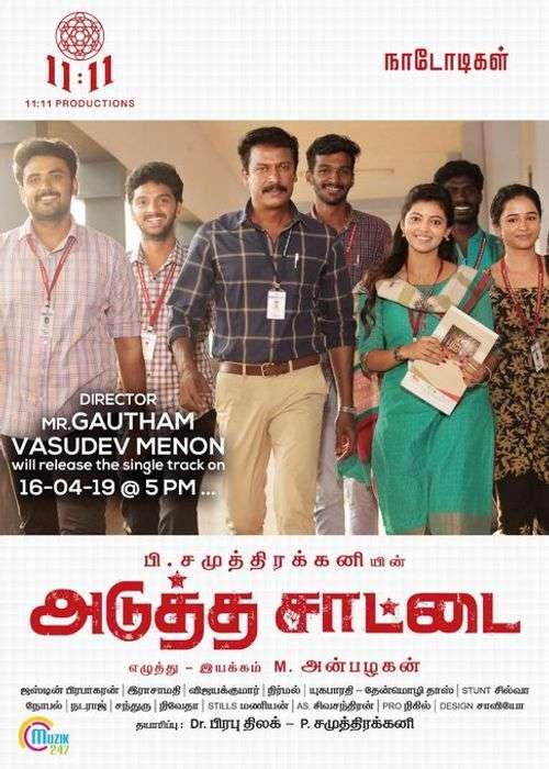 Adutha Saattai Tamil Movie Posters 4