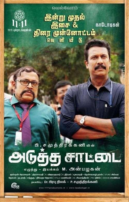 Adutha Saattai Tamil Movie Posters 6