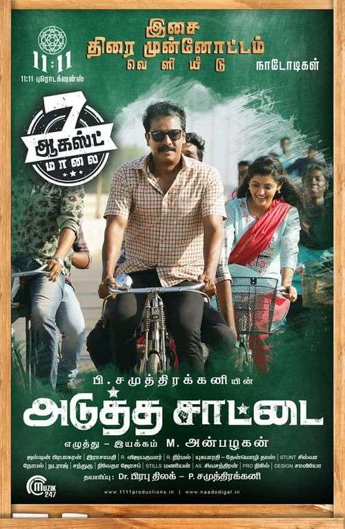 Adutha Saattai Tamil Movie Posters 3