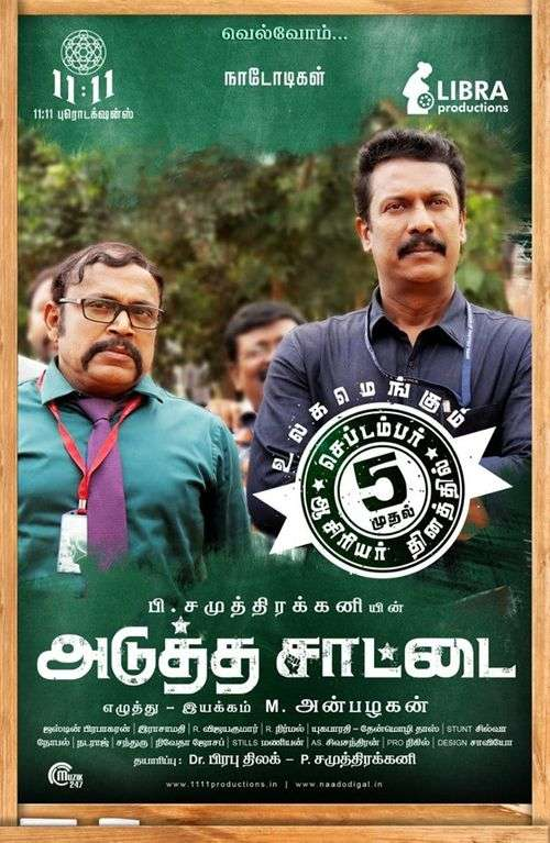 Adutha Saattai Tamil Movie Posters 19