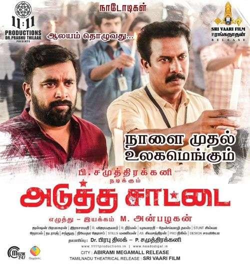 Adutha Saattai Tamil Movie Posters 10