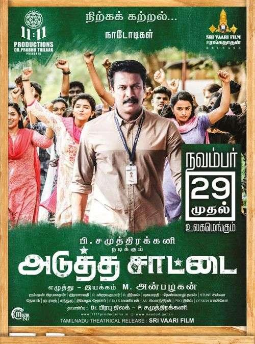 Adutha Saattai Tamil Movie Posters 15