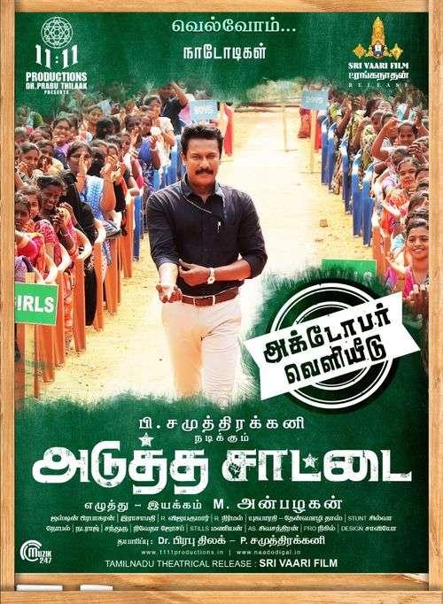Adutha Saattai Tamil Movie Posters 11