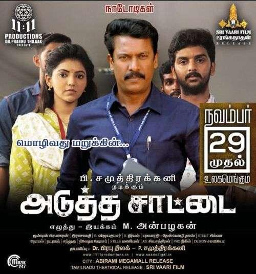 Adutha Saattai Tamil Movie Posters 16