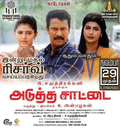 Adutha Saattai Tamil Movie Posters 17