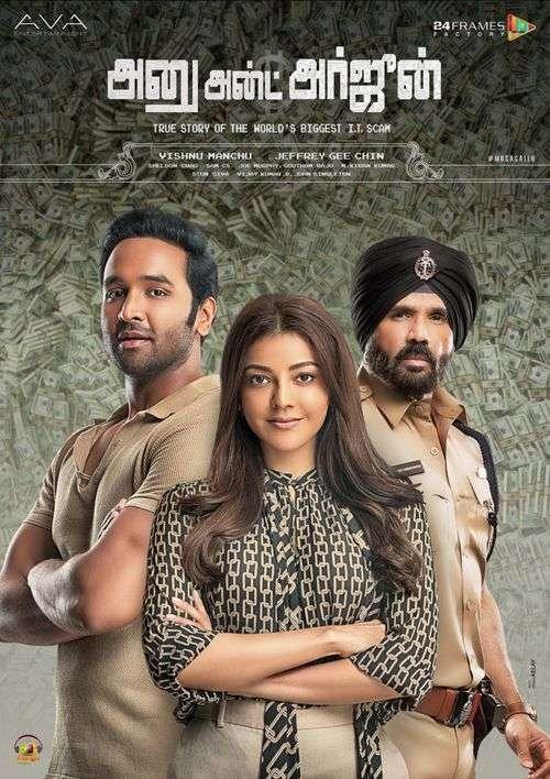 Anu and Arjun Tamil Movie Posters 1