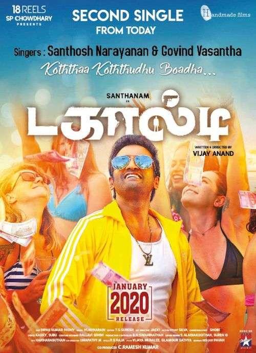 Dackalti Tamil Movie Posters 12