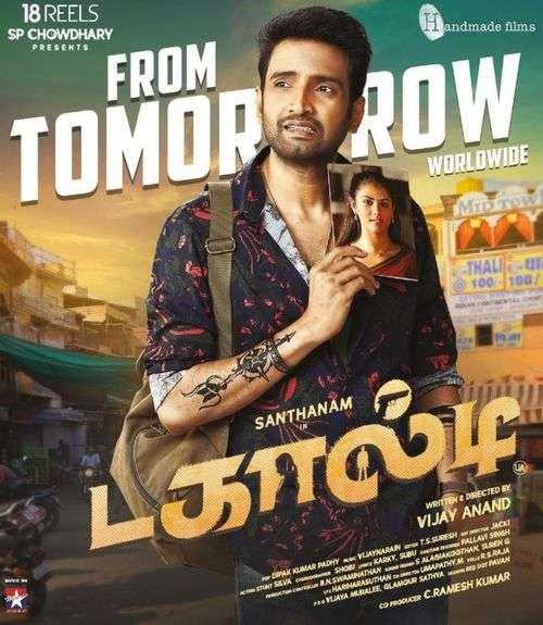 Dackalti Tamil Movie Posters 14