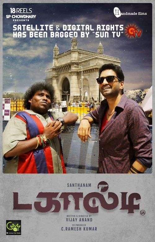 Dackalti Tamil Movie Posters 29