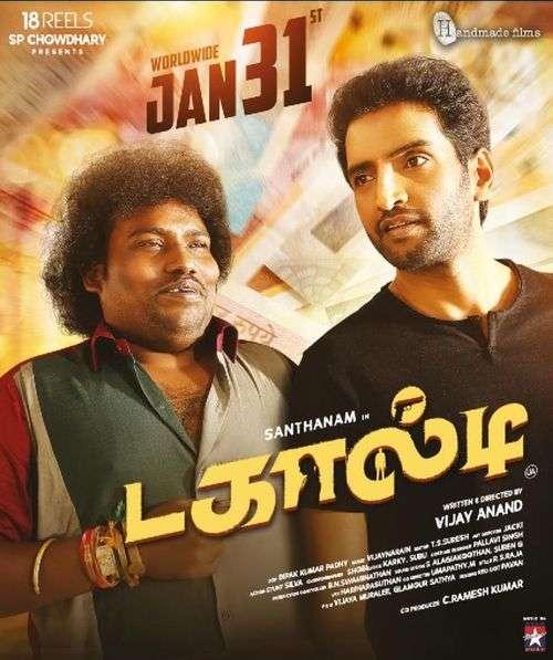 Dackalti Tamil Movie Posters 11