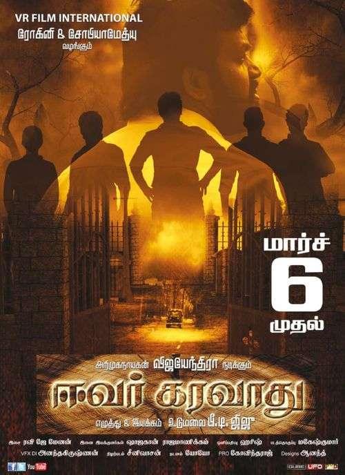Evar Karavathu Tamil Movie Posters 1
