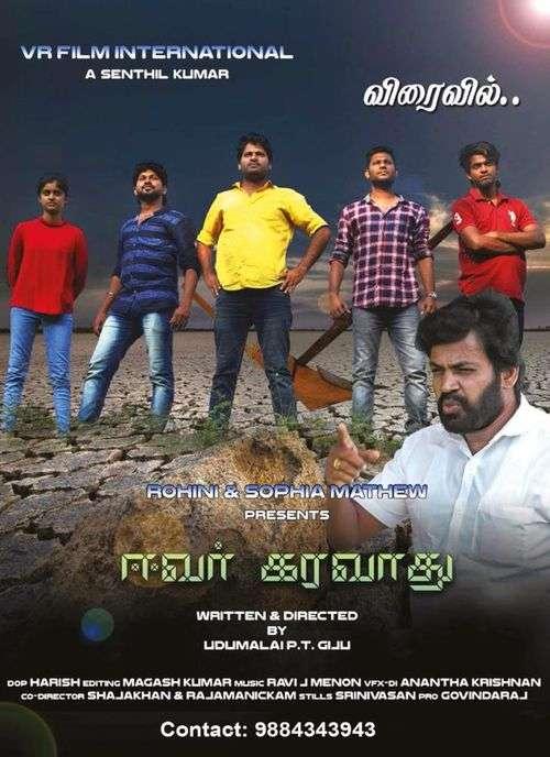 Evar Karavathu Tamil Movie Posters 3