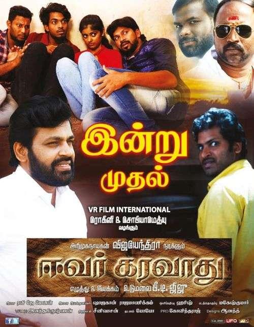 Evar Karavathu Tamil Movie Posters 2