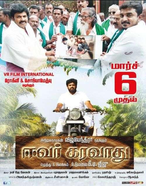 Evar Karavathu Tamil Movie Posters 4