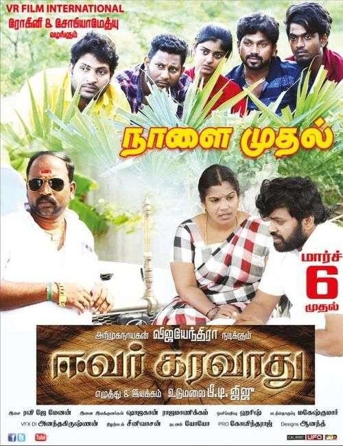 Evar Karavathu Tamil Movie Posters 5