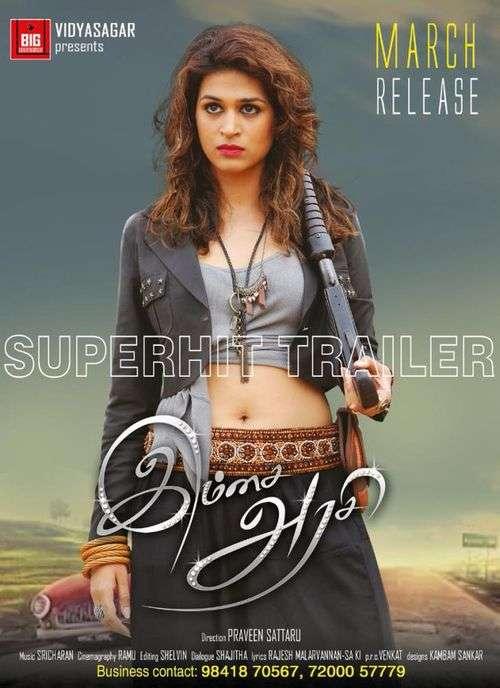 Imsai Arasi Tamil Movie Posters 8