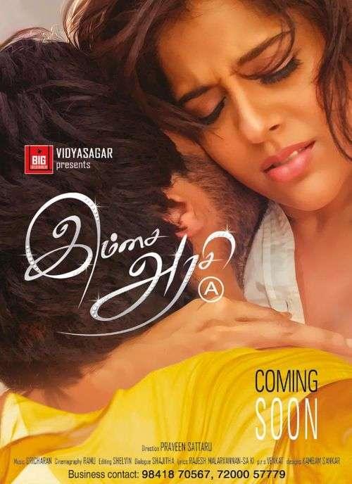 Imsai Arasi Tamil Movie Posters 6