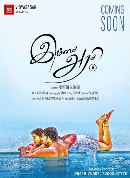Imsai Arasi Tamil Movie Posters 2