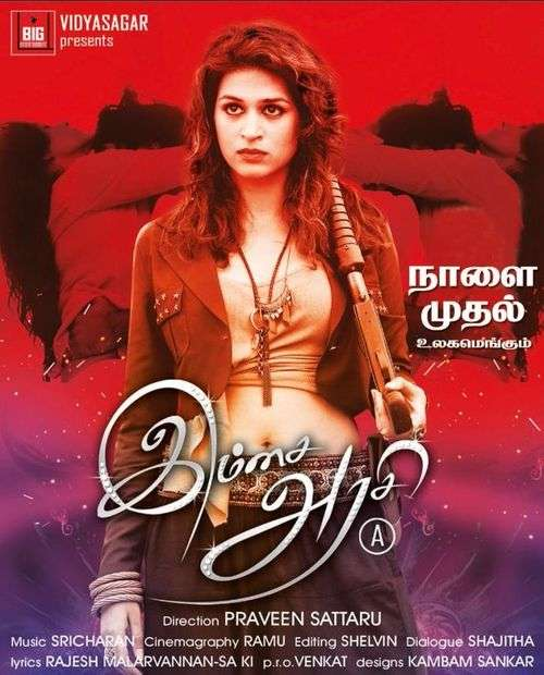Imsai Arasi Tamil Movie Posters 7