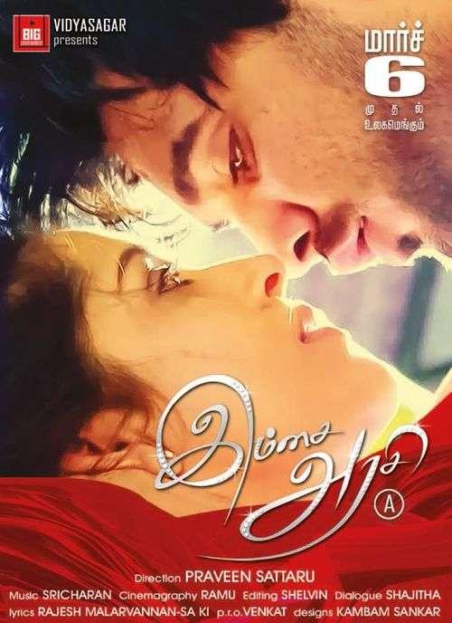 Imsai Arasi Tamil Movie Posters 3