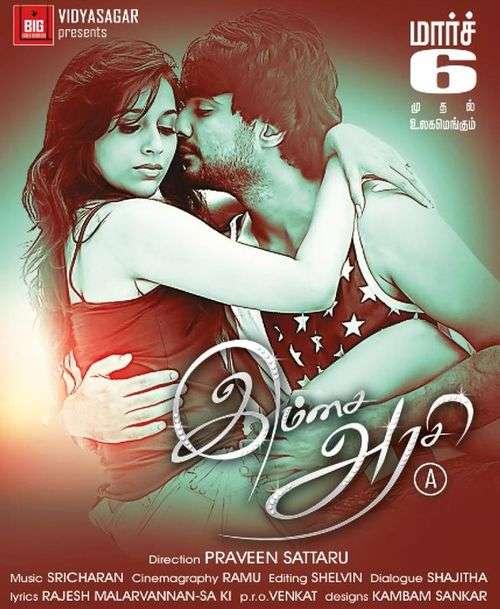 Imsai Arasi Tamil Movie Posters 4