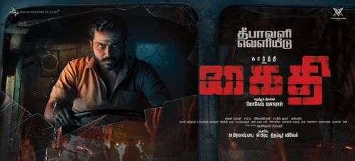 Kaithi Tamil Movie Posters 4