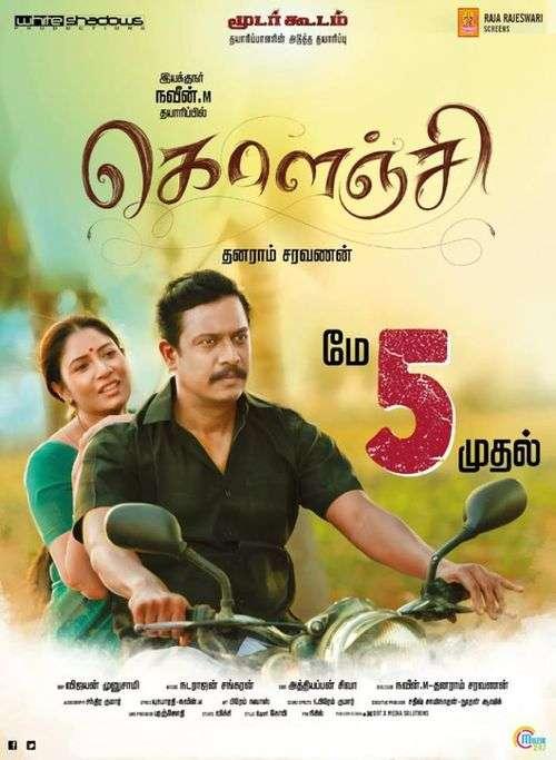 Kolanji Tamil Movie Posters