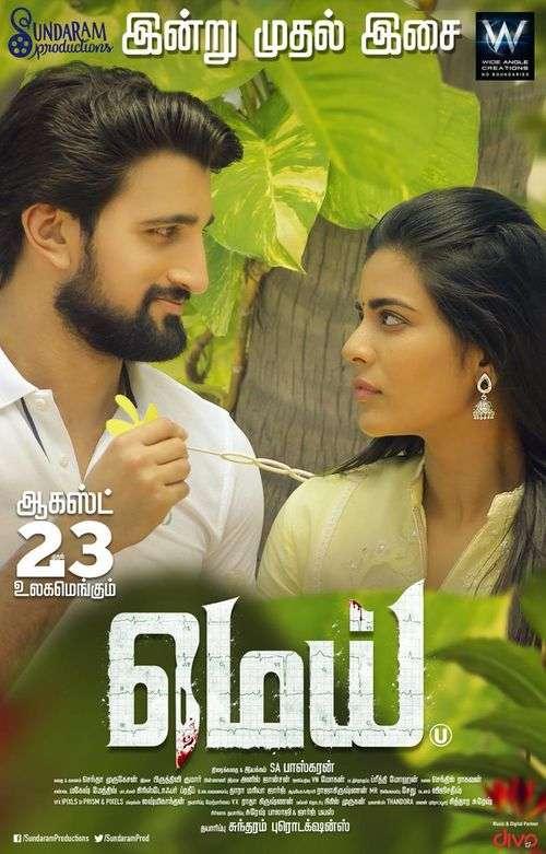 Mei Tamil Movie Posters 3