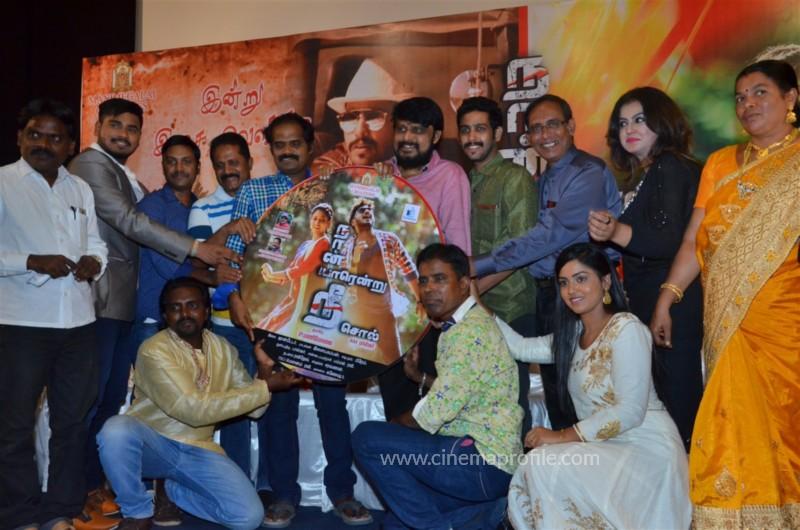 Naan Yaarenru Nee Soll Tamil Movie Audio Launch Photos 9