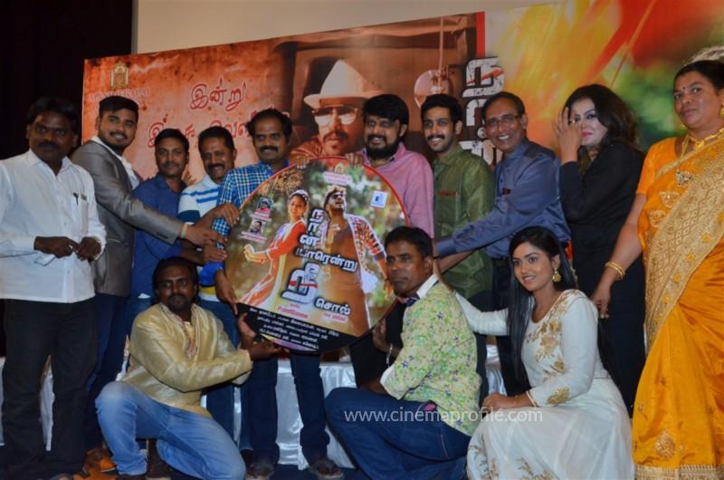 Naan Yaarenru Nee Soll Tamil Movie Audio Launch Photos 10