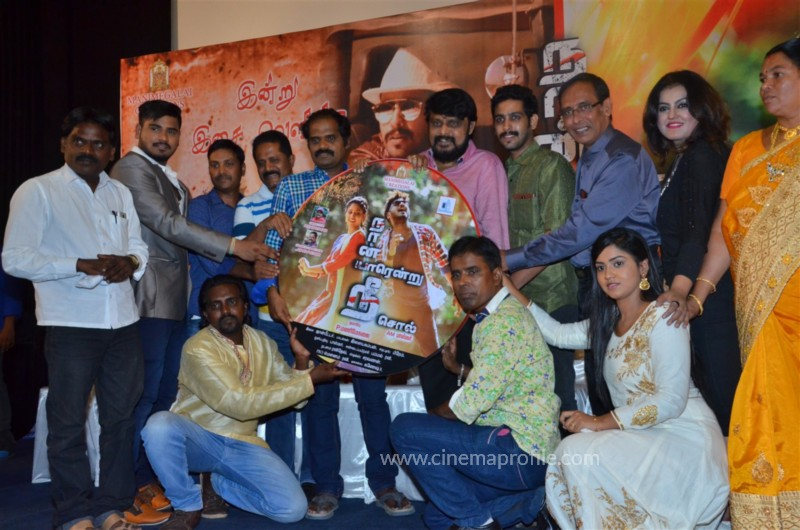 Naan Yaarenru Nee Soll Tamil Movie Audio Launch Photos 19