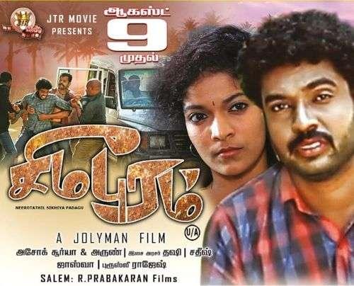 Neerotathil Sikkiya Padagu Tamil Movie Posters 3