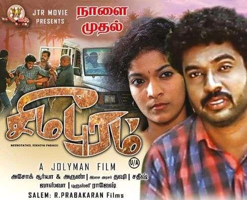 Neerotathil Sikkiya Padagu Tamil Movie Posters 4