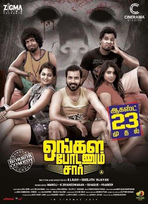 Ongala Podanum Sir Tamil Movie Posters 4