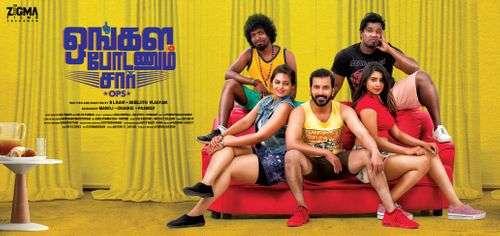 Ongala Podanum Sir Tamil Movie Posters 2
