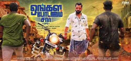 Ongala Podanum Sir Tamil Movie Posters 6