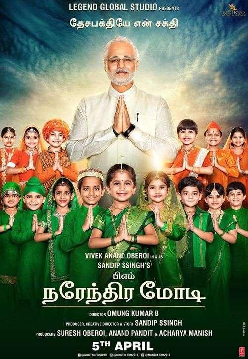 PM Narendra Modi Tamil Movie Posters 2
