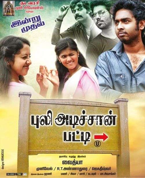 Puli Adichan Patti Tamil Movie Posters 3