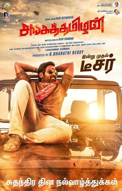 Sanga Thamizhan Tamil Movie Posters 6