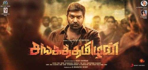 Sanga Thamizhan Tamil Movie Posters 2