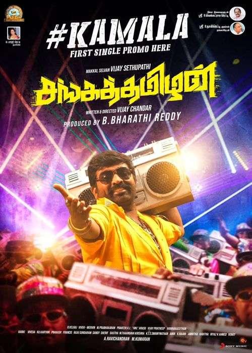 Sanga Thamizhan Tamil Movie Posters 3