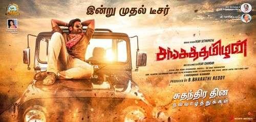 Sanga Thamizhan Tamil Movie Posters 5