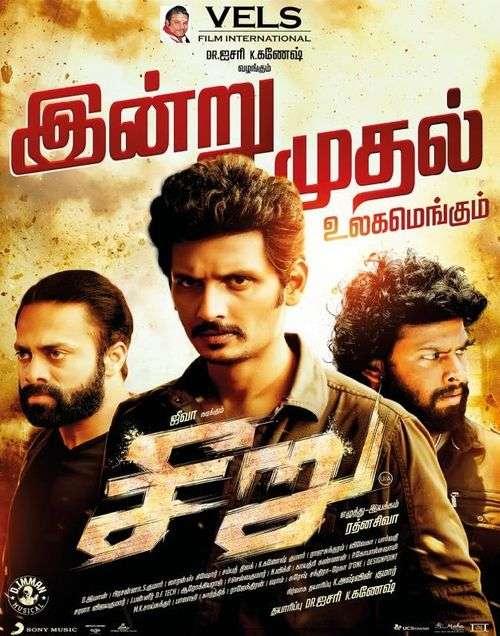 Seeru Tamil Movie Posters