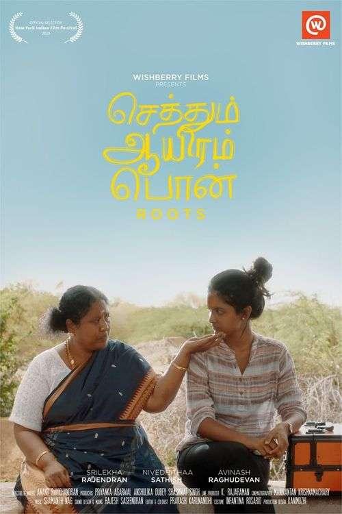 Sethum Aayiram Pon Tamil Movie Posters 1