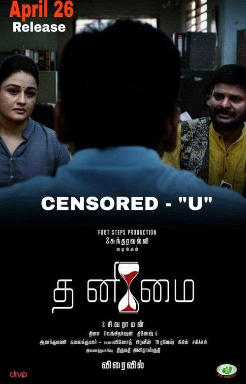 Thanimai Tamil Movie Posters 1