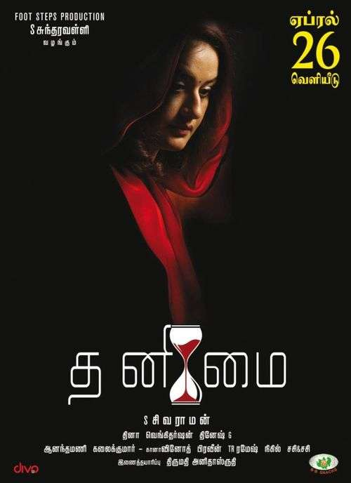 Thanimai Tamil Movie Posters 4