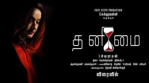 Thanimai Tamil Movie Posters 3